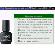 M-in-M Bonder non acid Gel, 15ml