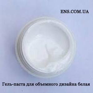 gel-pasta-dlya-obemnogo-dizajna-belaya