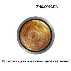gel-pasta-dlya-obemnogo-dizajna-zoloto